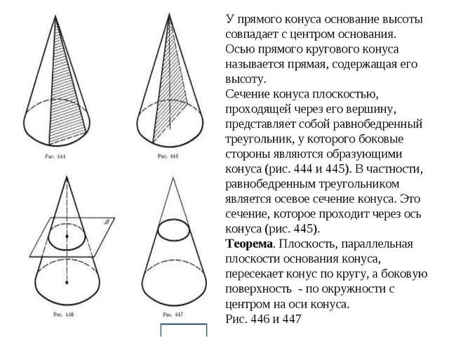 У прямого конуса основание высоты совпадает с центром основания. Осью прямого...