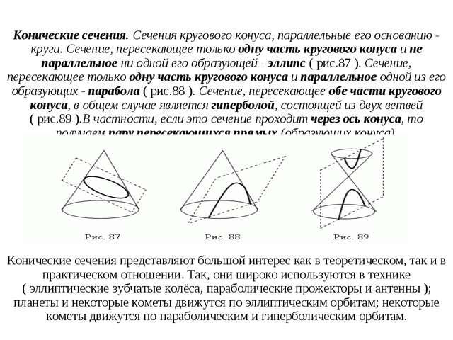 Конические сечения. Сечения кругового конуса, параллельные его основанию - кр...