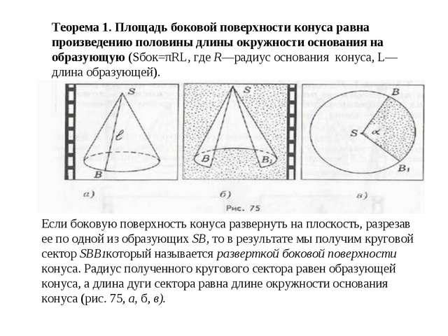 Теорема 1. Площадь боковой поверхности конуса равна произведению половины дли...