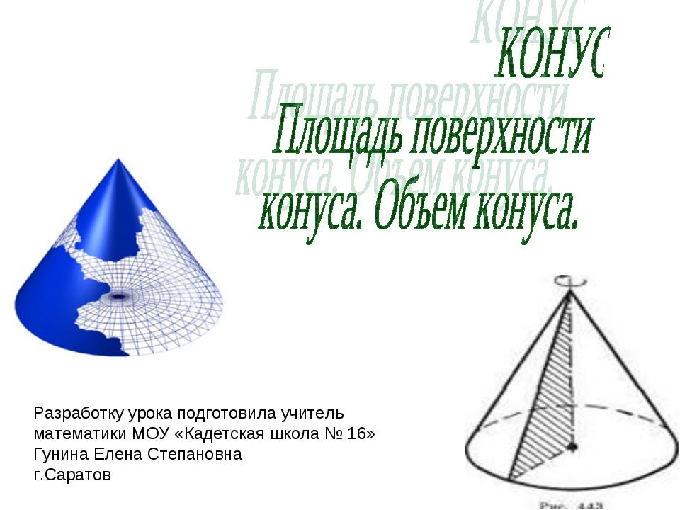 Разработку урока подготовила учитель математики МОУ «Кадетская школа № 16» Гу...