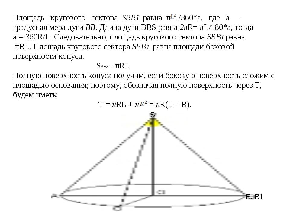 Площадь кругового сектора SBB1 равна π /360*a, где а — градусная ме...