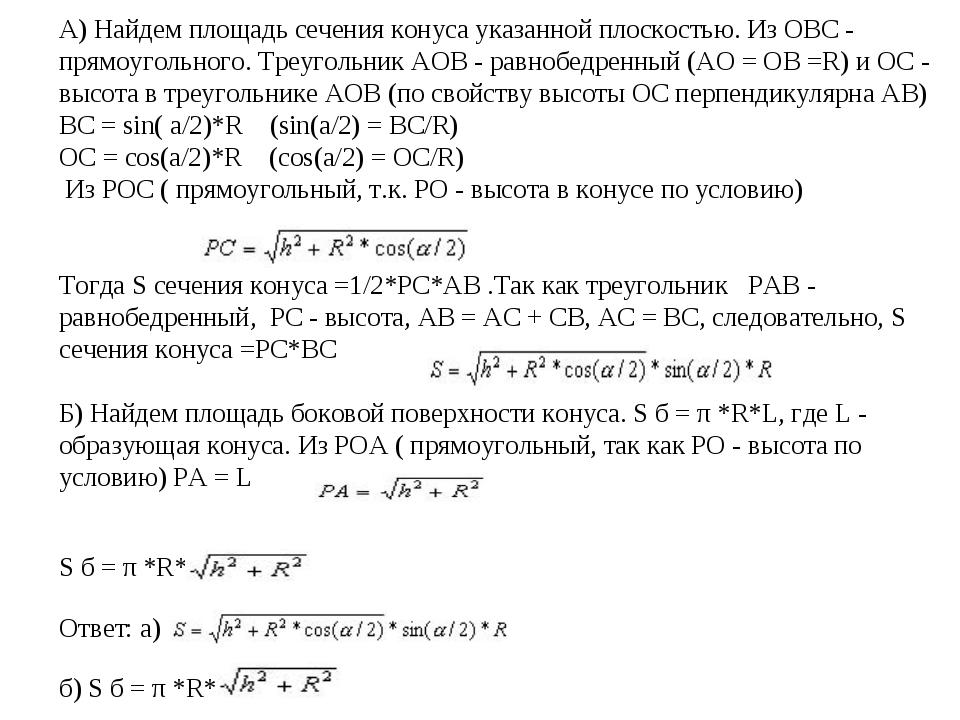 А) Найдем площадь сечения конуса указанной плоскостью. Из ОВС - прямоугольног...