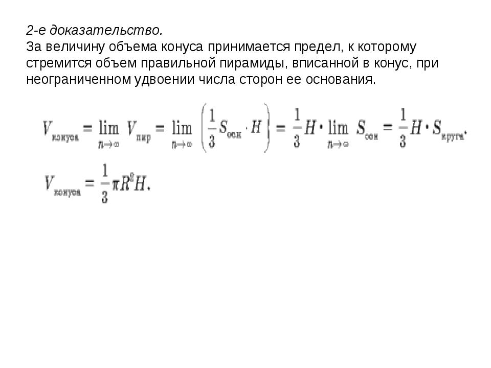 2-е доказательство. За величину объема конуса принимается предел, к которому...