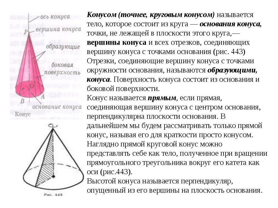 Конусом (точнее, круговым конусом) называется тело, которое состоит из круга...
