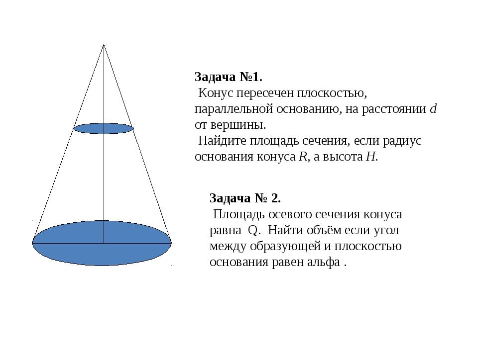 Задача №1. Конус пересечен плоскостью, параллельной основанию, на расстоянии...