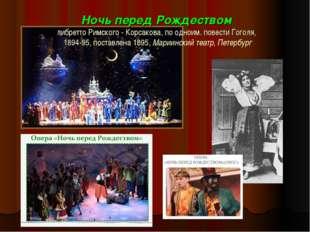 Ночь перед Рождеством либретто Римского - Корсакова, по одноим. повести Гогол