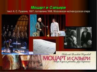 Моцарт и Сальери текст А. С. Пушкина, 1897, поставлена 1898, Московская частн