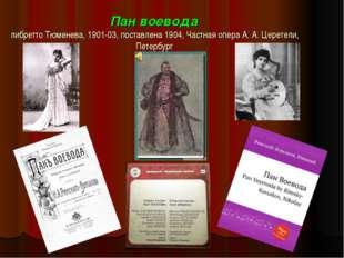 Пан воевода либретто Тюменева, 1901-03, поставлена 1904, Частная опера А. А.