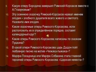 Какую оперу Бородина завершил Римский-Корсаков вместе с А.Глазуновым? Эту осе