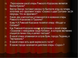 Персонажем какой оперы Римского-Корсакова является Весна-Красна? Виктор Зинч