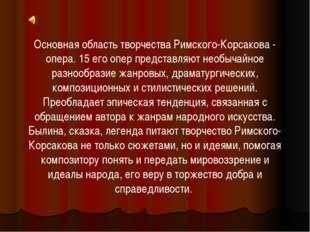 Основная область творчества Римского-Корсакова - опера. 15 его опер представл