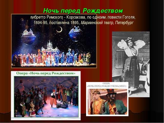 Ночь перед Рождеством либретто Римского - Корсакова, по одноим. повести Гогол...