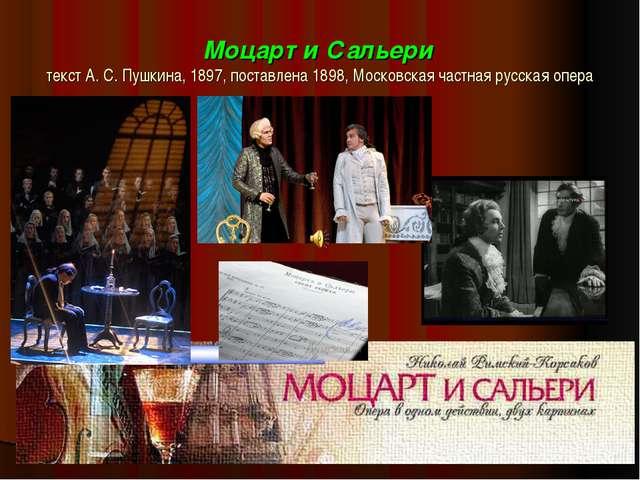 Моцарт и Сальери текст А. С. Пушкина, 1897, поставлена 1898, Московская частн...
