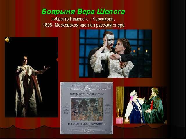 Боярыня Вера Шелога либретто Римского - Корсакова, 1898, Московская частная р...