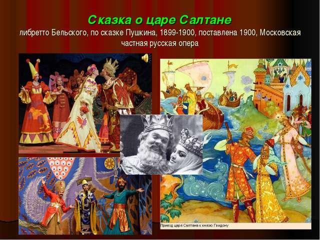 Сказка о царе Салтане либретто Бельского, по сказке Пушкина, 1899-1900, поста...
