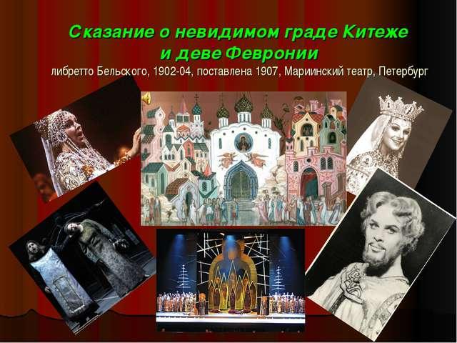 Сказание о невидимом граде Китеже и деве Февронии либретто Бельского, 1902-04...