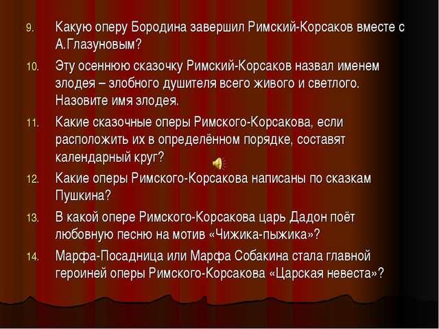 Какую оперу Бородина завершил Римский-Корсаков вместе с А.Глазуновым? Эту осе...