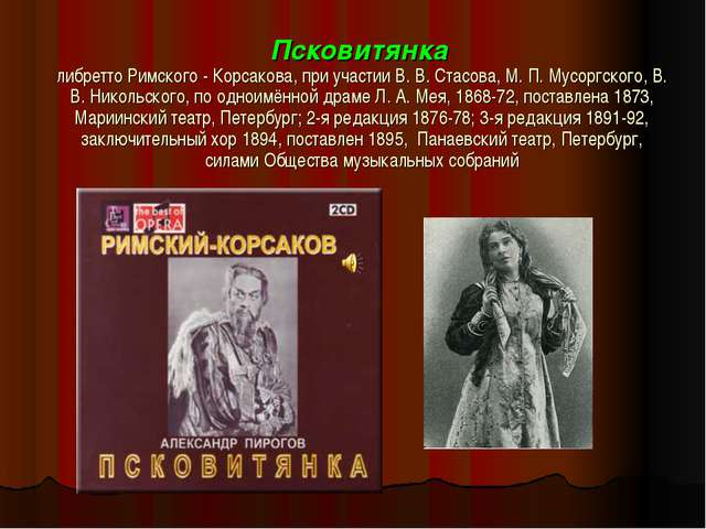 Псковитянка либретто Римского - Корсакова, при участии В. В. Стасова, М. П. М...