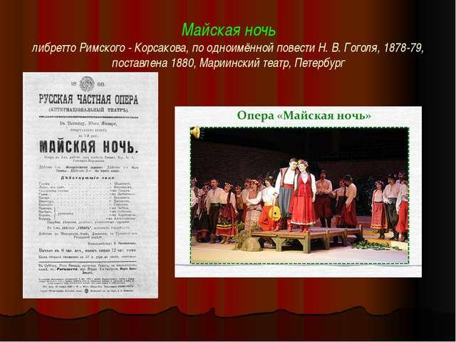 Майская ночь либретто Римского - Корсакова, по одноимённой повести Н. В. Гого...