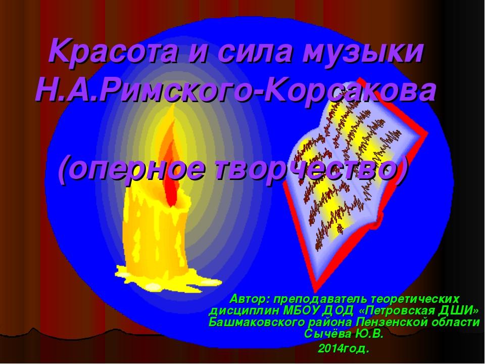 Красота и сила музыки Н.А.Римского-Корсакова (оперное творчество) Автор: преп...