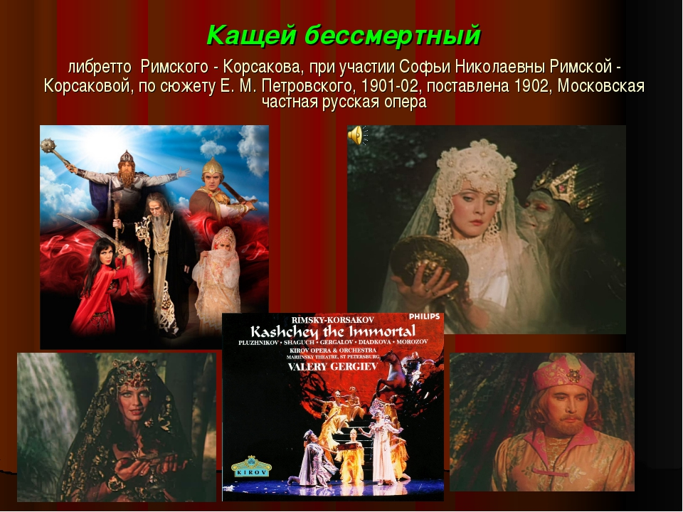Кащей бессмертный либретто Римского - Корсакова, при участии Софьи Николаевны...
