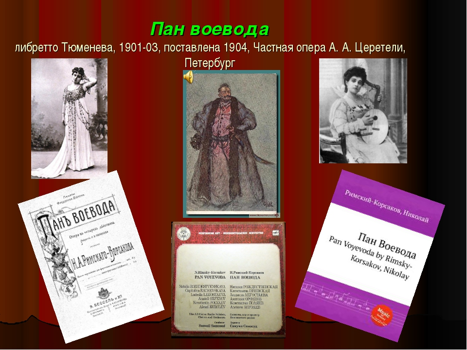 Пан воевода либретто Тюменева, 1901-03, поставлена 1904, Частная опера А. А....