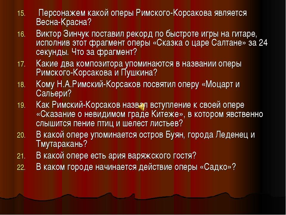 Персонажем какой оперы Римского-Корсакова является Весна-Красна? Виктор Зинч...