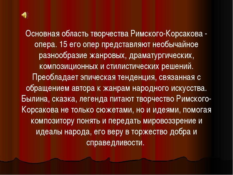 Основная область творчества Римского-Корсакова - опера. 15 его опер представл...