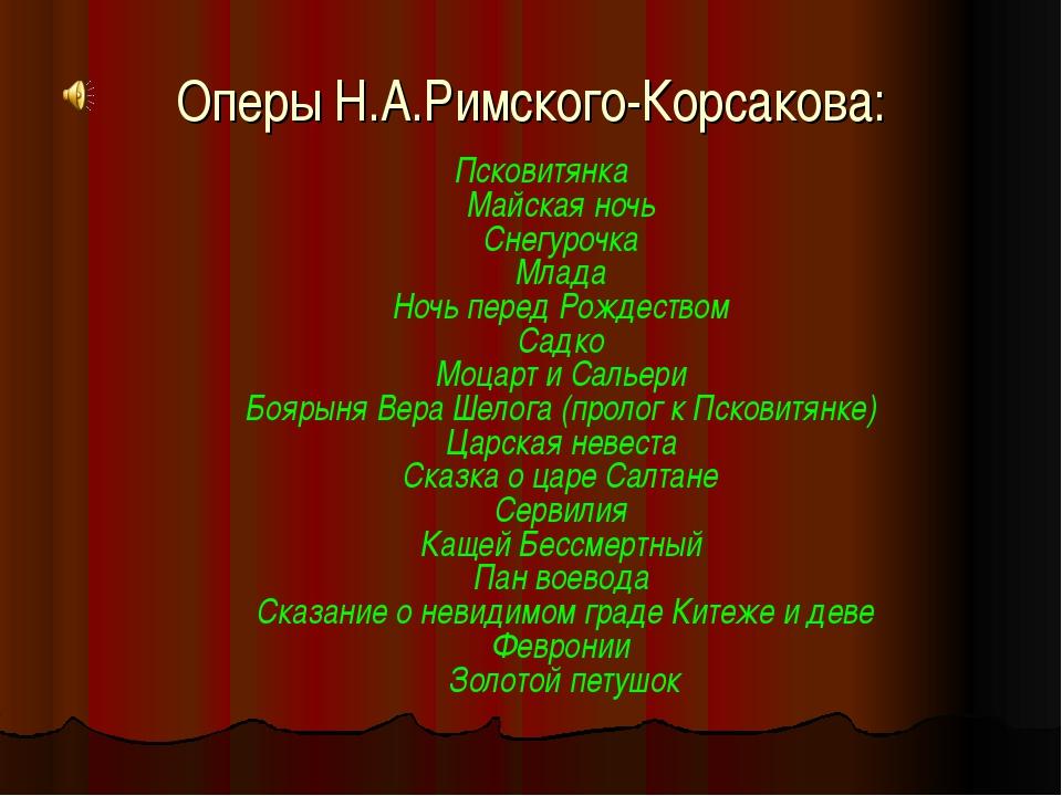 Оперы Н.А.Римского-Корсакова: Псковитянка Майская ночь Снегурочка Млада Ночь...