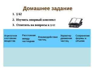 Домашнее задание § 62 Изучить опорный конспект Ответить на вопросы к § 62 За