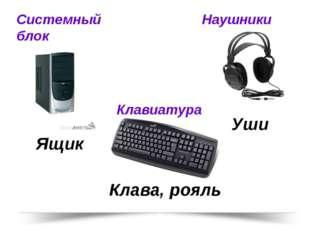 Ящик Системный блок Клава, рояль Клавиатура Наушники Уши