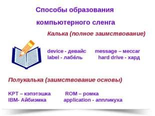 Способы образования компьютерного сленга Способы образования компьютерного сл