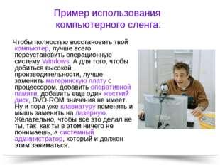 Пример использования компьютерного сленга: Чтобы полностью восстановить твой