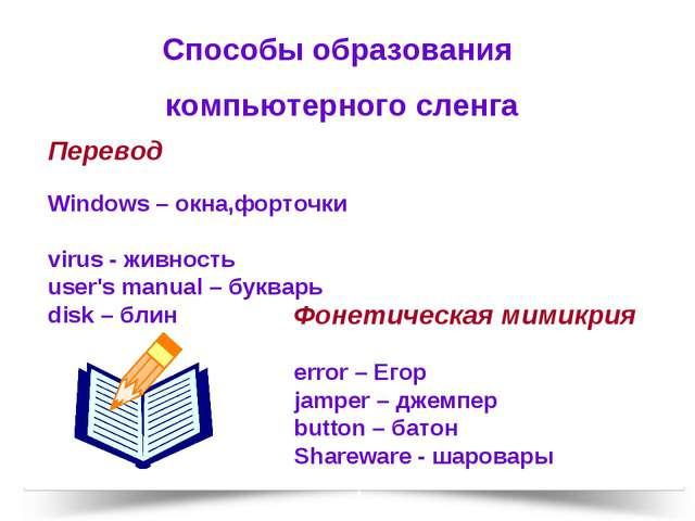 Способы образования компьютерного сленга Перевод Windows – окна,форточки viru...