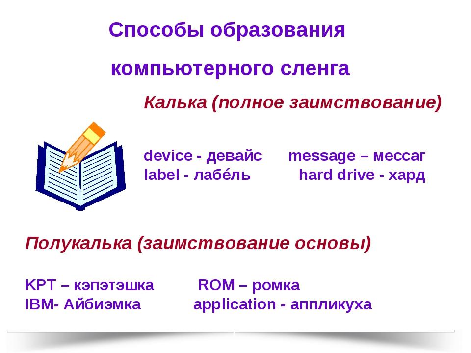 Способы образования компьютерного сленга Способы образования компьютерного сл...