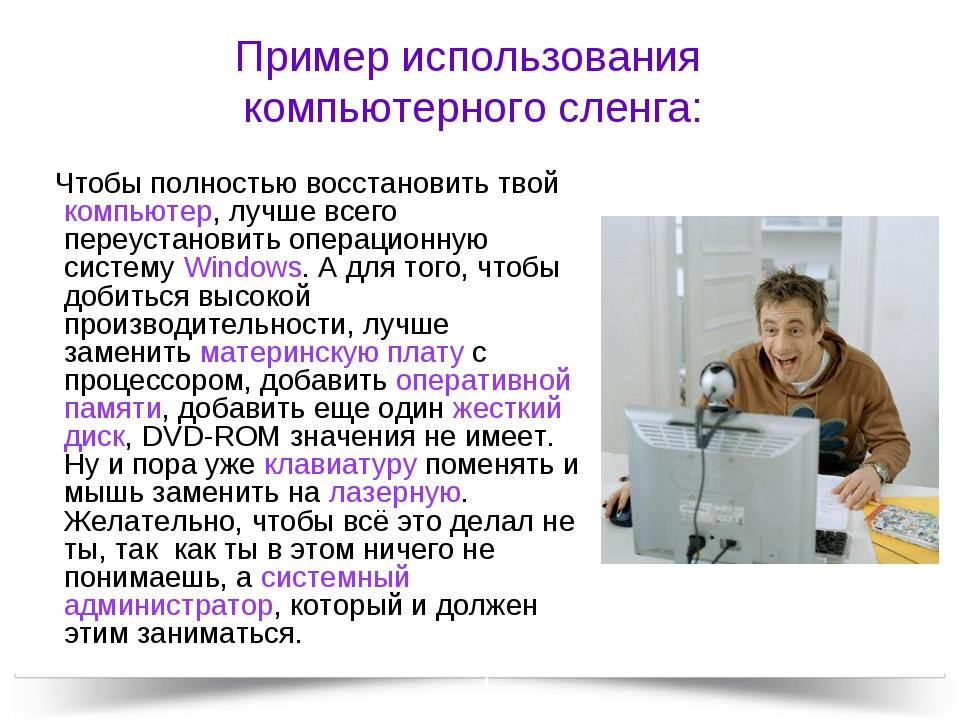Пример использования компьютерного сленга: Чтобы полностью восстановить твой...