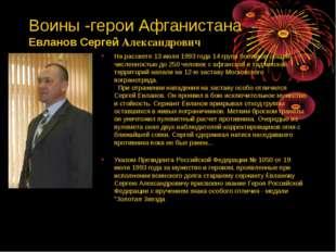 Воины -герои Афганистана Евланов Сергей Александрович На рассвете 13 июля 199