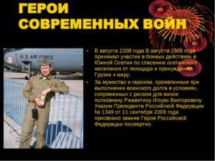 В августе 2008 года В августе 2008 года принимал участие в боевых действиях в