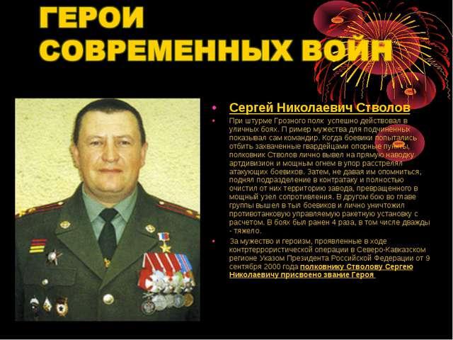 Сергей Николаевич Стволов При штурме Грозного полк успешно действовал в уличн...