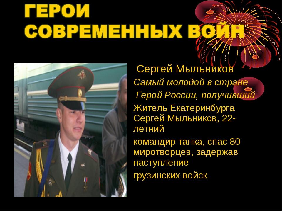 Сергей Мыльников Самый молодой в стране Герой России, получивший Житель Екат...