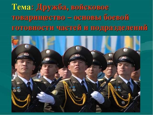 Тема: Дружба, войсковое товарищество – основы боевой готовности частей и подр...