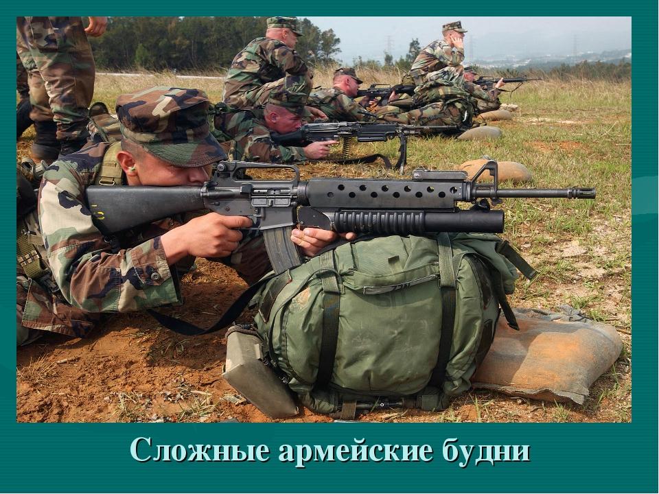 Сложные армейские будни