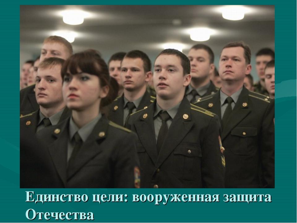 Единство цели: вооруженная защита Отечества