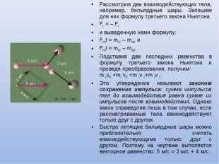 Рассмотрим два взаимодействующих тела, например, бильярдные шары. Запишем для