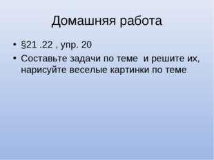 Домашняя работа §21 .22 , упр. 20 Составьте задачи по теме и решите их, нарис