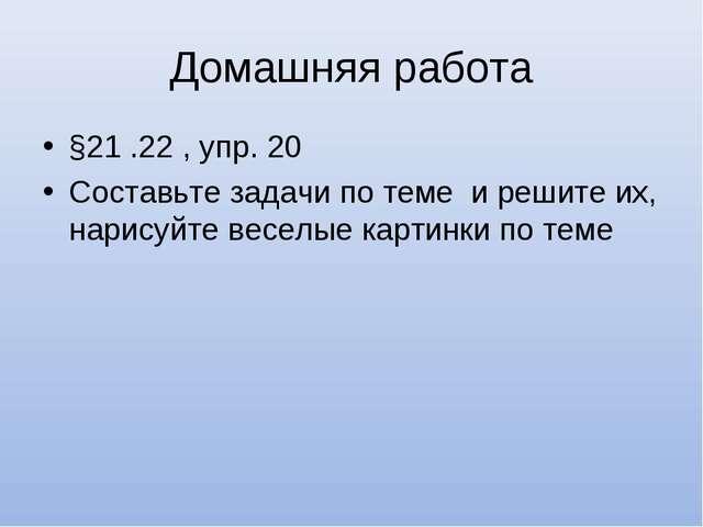 Домашняя работа §21 .22 , упр. 20 Составьте задачи по теме и решите их, нарис...