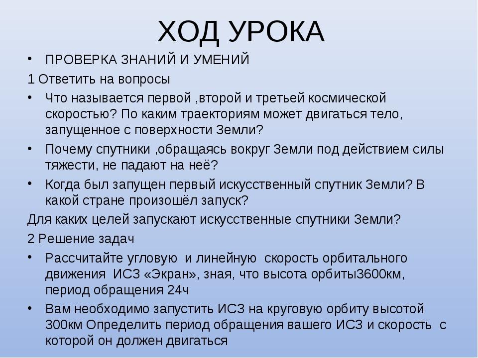 ХОД УРОКА ПРОВЕРКА ЗНАНИЙ И УМЕНИЙ 1 Ответить на вопросы Что называется перво...