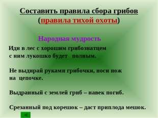 Составить правила сбора грибов (правила тихой охоты) Народная мудрость Иди в