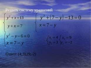 Решить систему уравнений Ответ: (4;3),(9;-2)