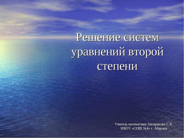 Решение систем уравнений второй степени Учитель математики Амзаракова С.К. МБ...